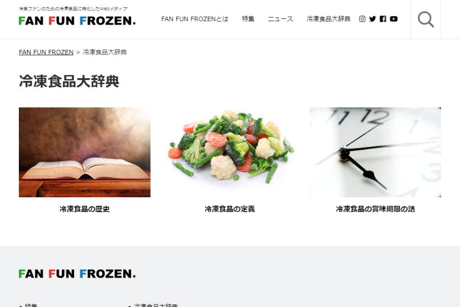 「冷凍食品大辞典」に3本のコンテンツを登録しました