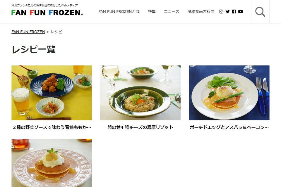 冷凍食品を活用したレシピを4本登録しました