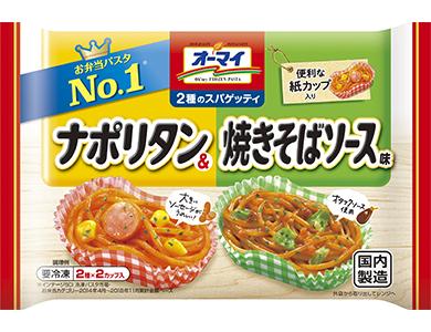 オーマイ 2種のスパゲッティ ナポリタン&焼きそばソース味