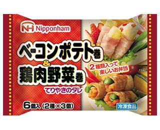 ベーコンポテト巻&鶏肉野菜巻