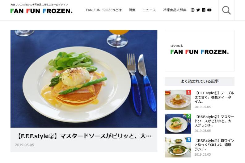冷食ファンのための冷凍食品に特化した「FanFunFrozen」オープン!