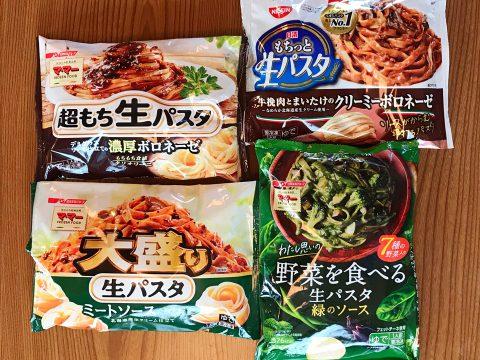生パスタタイプの冷凍食品パッケージ