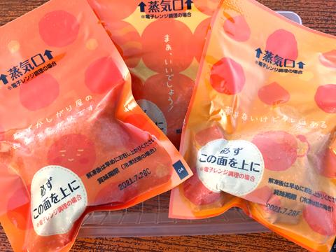 ケイエス冷凍食品「国産肉 ミートボール(甘酢あんかけ)」小袋