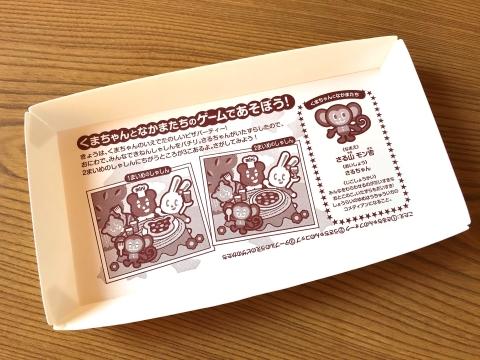 マルハニチロ「ミニピザ」の紙トレー