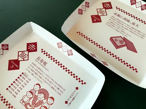 テーブルマーク「和のごはん ふっくら赤飯」の紙トレー
