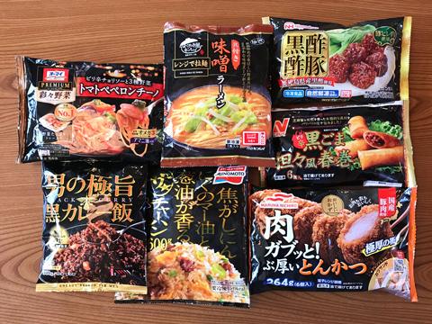 黒いパッケージの冷凍食品