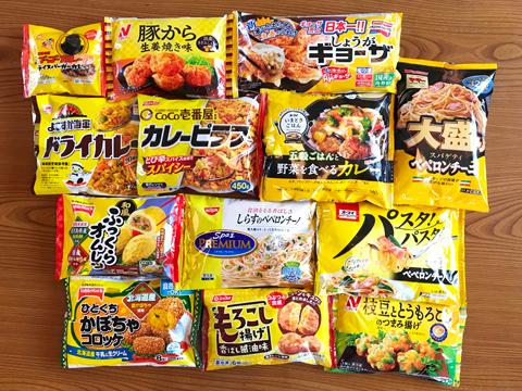 黄色いパッケージの冷凍食品