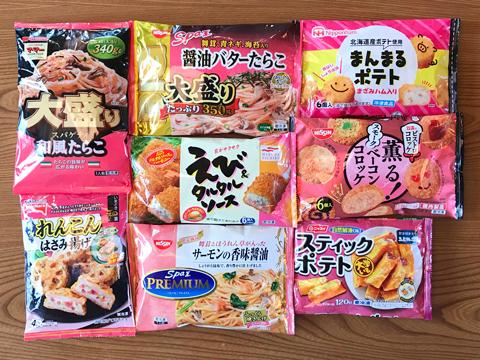 ピンクのパッケージの冷凍食品