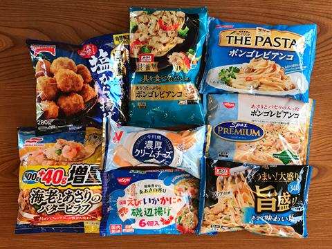 水色・青いパッケージの冷凍食品