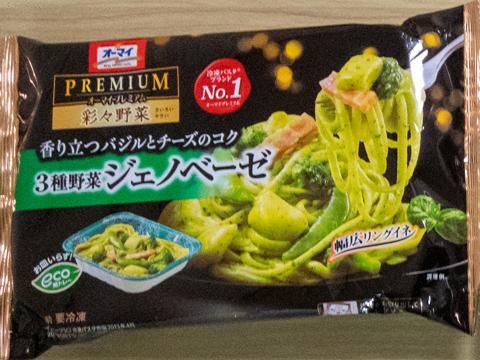 日本製粉 オーマイ 3種野菜のジェノベーゼ