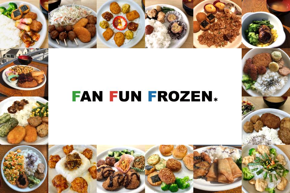 冷食ランチ定食のバリエーション