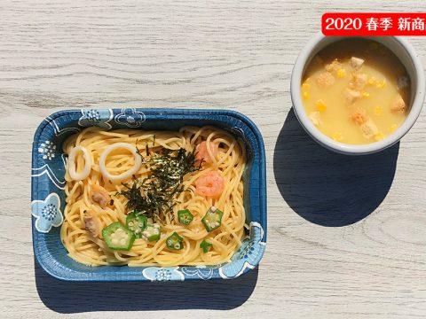 冷凍パスタ「オーマイプレミアム 魚介とオクラ」