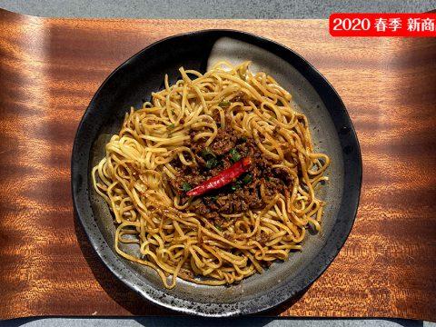 冷凍食品「お水がいらない 汁なし麻辣担々麺」