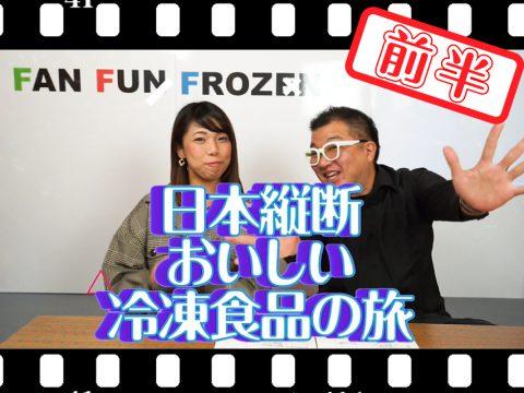 「日本縦断おいしい冷凍食品の旅」前半タイトルコール