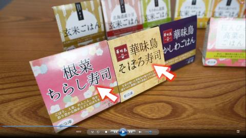冷凍ご飯「根菜ちらし寿司」「華味鶏そぼろ寿司」にも米がある