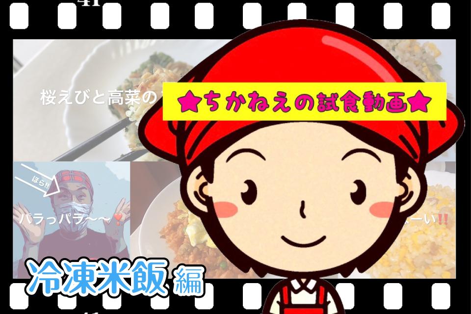 ちかねえの試食動画・冷凍米飯編
