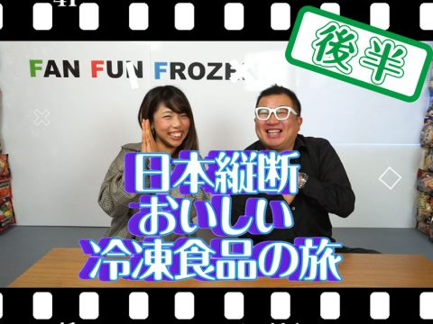 日本縦断おいしい冷凍食品の旅(後半)サムネイル