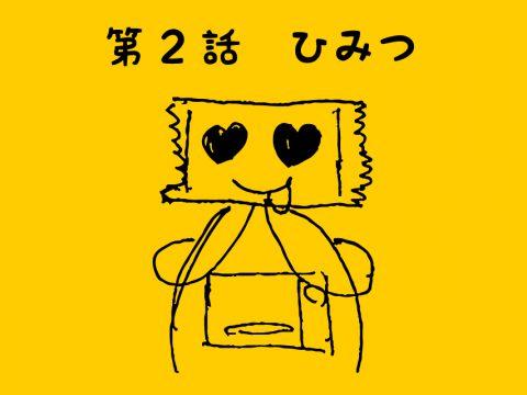 冷凍食品を応援する漫画『FANFUN』第2話「ひみつ」