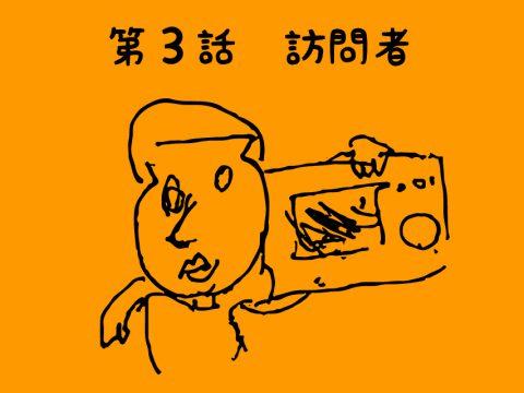 冷凍食品を応援する漫画『FANFUN』第2話「訪問者」