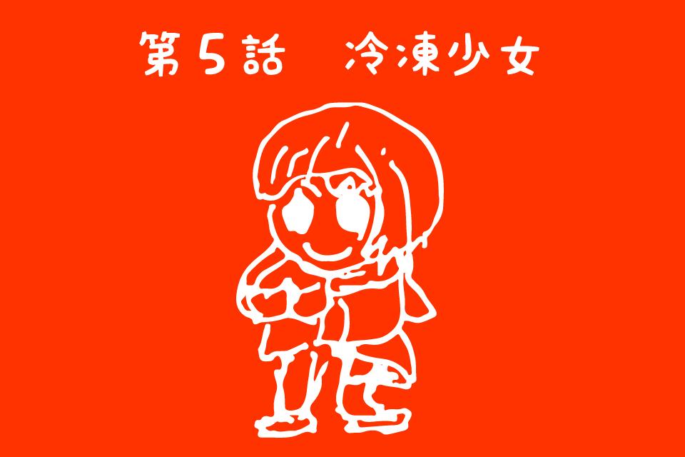 冷凍食品を応援する漫画第5話タイトル