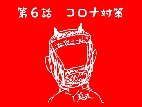 冷凍食品を応援する漫画『FANFUN』第6話「コロナ対策」