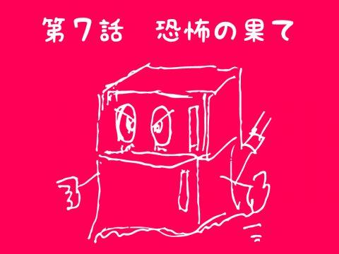 冷凍食品を応援する漫画『FANFUN』第7話「恐怖の果て」