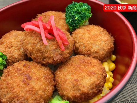 ニチレイ2020年秋季新発売冷凍食品「たいめいけんカレーコロッケ」調理例