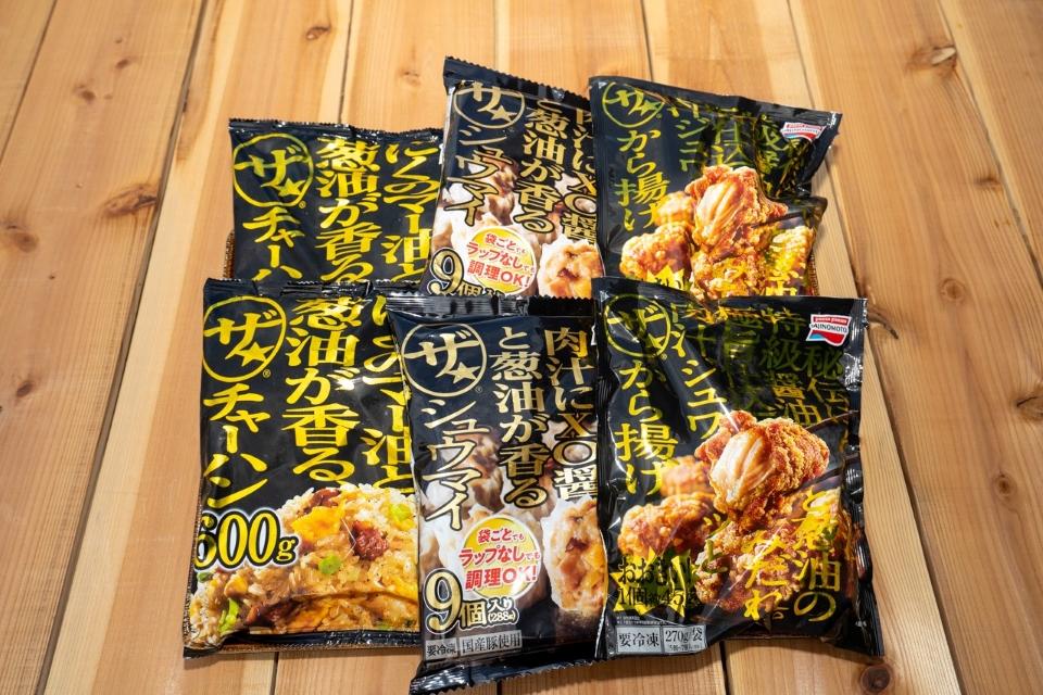 味の素冷凍食品「ザ☆」シリーズ3種パッケージ