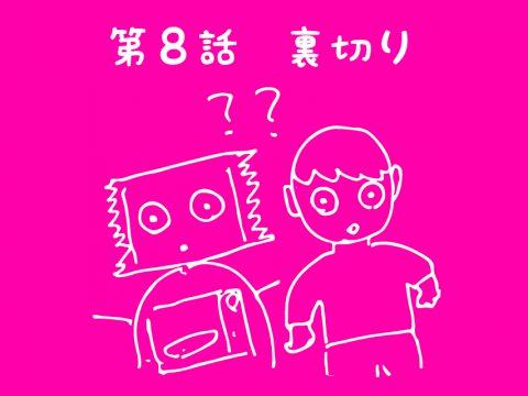 冷凍食品を応援する漫画『FANFUN』第8話「裏切り」
