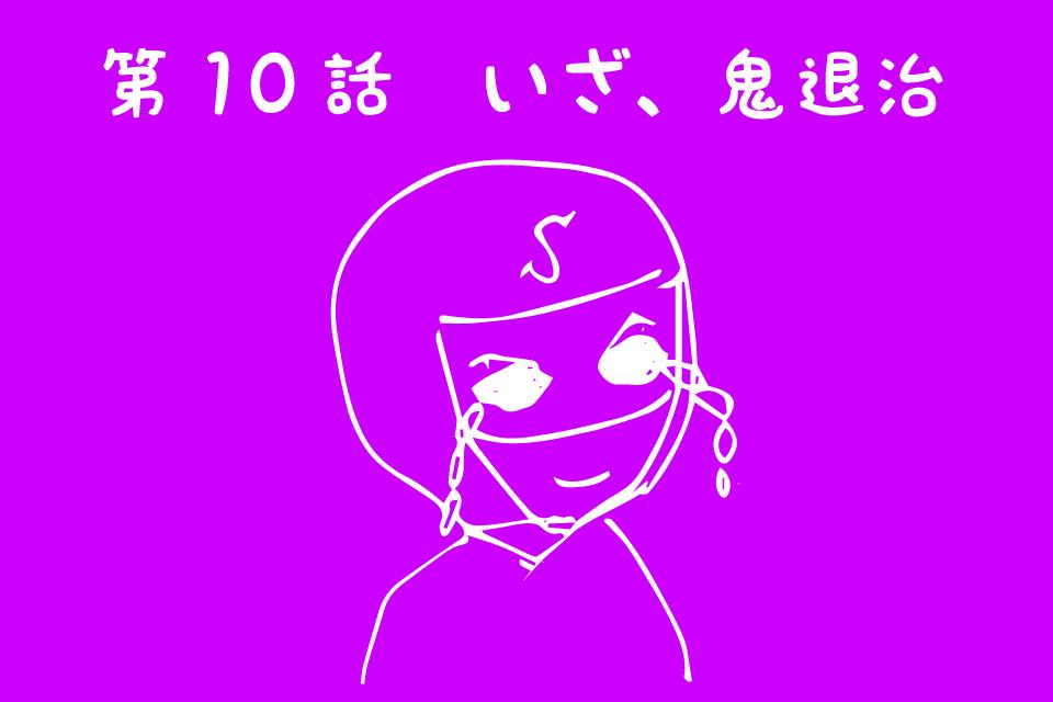 冷凍食品を応援する漫画『FANFUN』第10話「いざ、鬼退治」