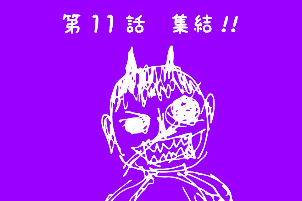 冷凍食品を応援する漫画『FANFUN』第11話「集結!!」