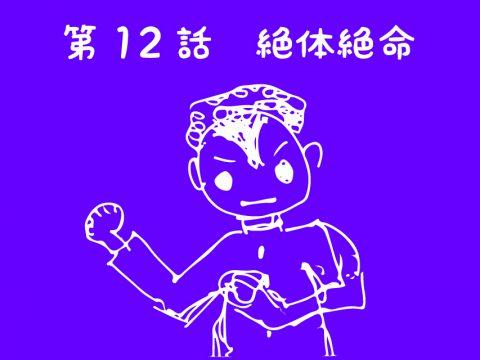 冷凍食品を応援する漫画『FANFUN』第12話「絶体絶命」