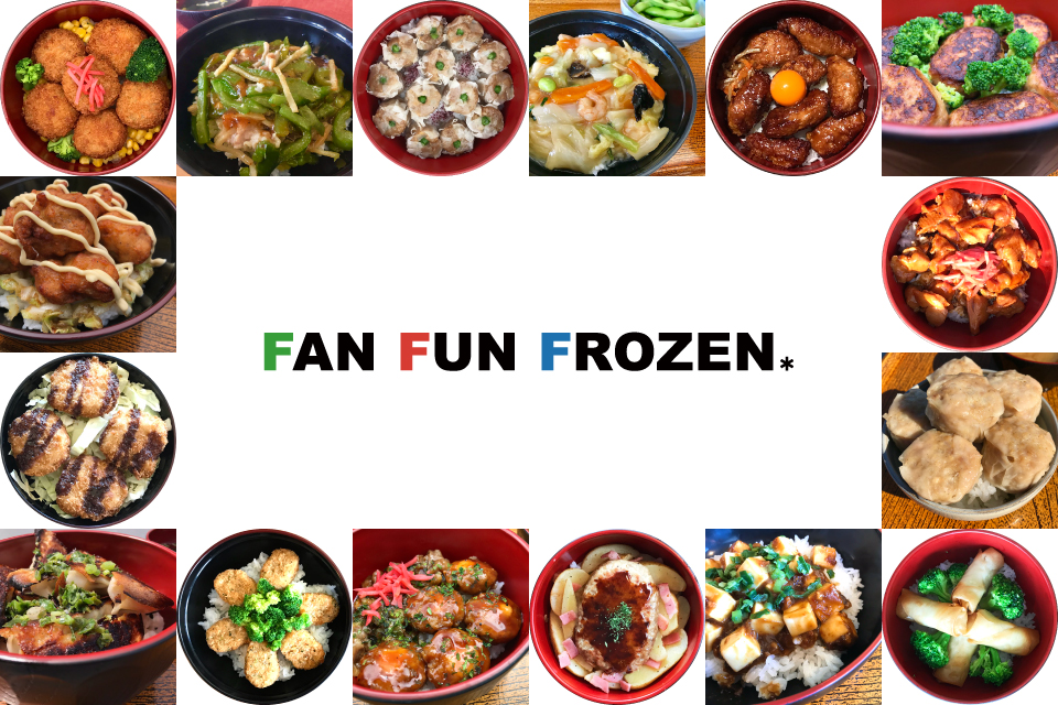 冷凍食品を活用した「フローズンフー丼」のすゝめ