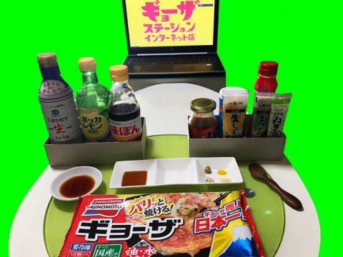 冷凍餃子を焼いて食べるイベント「ギョーザステーション インターネット店」のイメージ