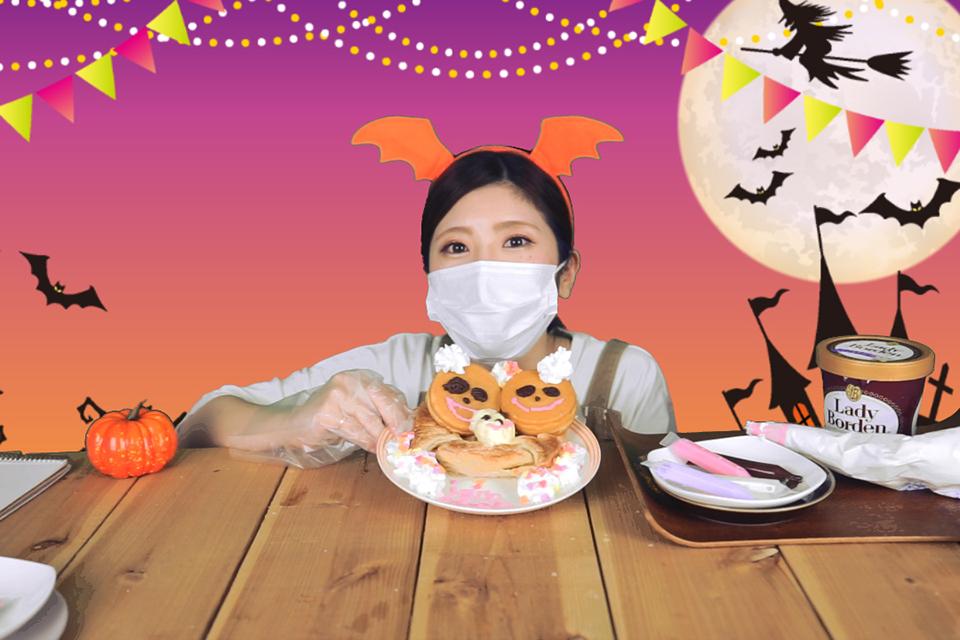 冷凍食品でハッピーハロウィーンなお菓子づくりに挑戦!