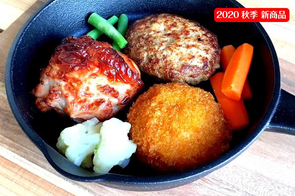 日本ハム冷凍食品「シェフの厨房」シリーズ3種