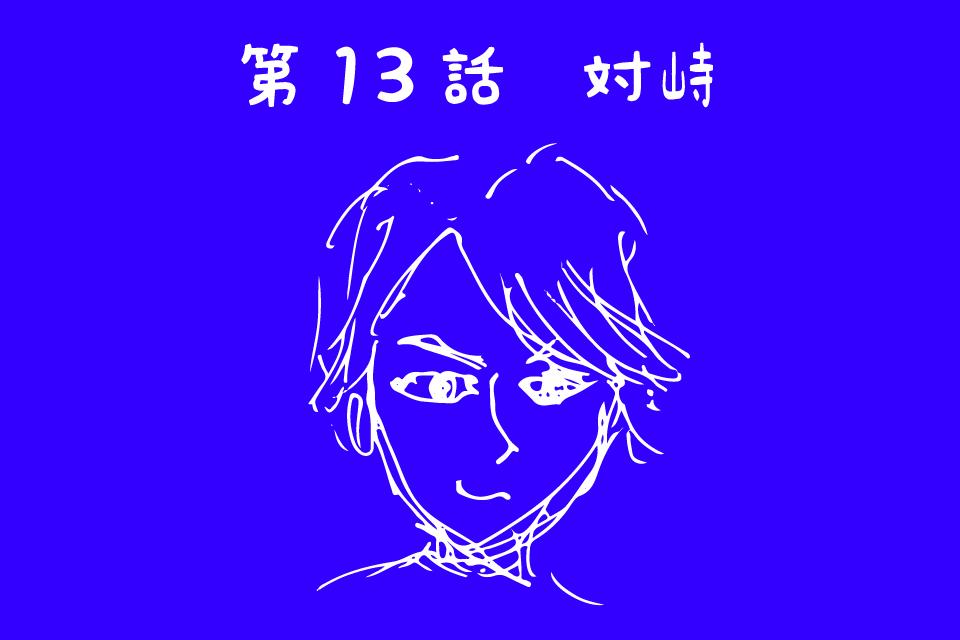冷凍食品を応援する漫画『FANFUN』第13話「対峙」