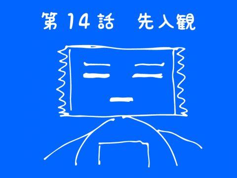 冷凍食品を応援する漫画『FANFUN』第14話「先入観」