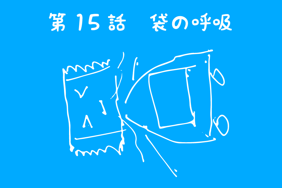 冷凍食品を応援する漫画『FANFUN』第15話「袋の呼吸」