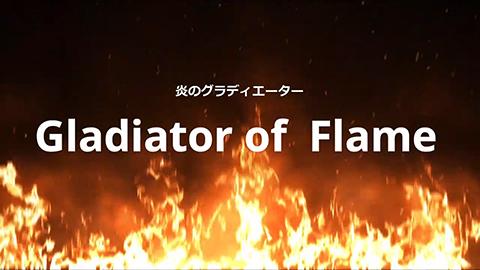 炎のグラディエイター