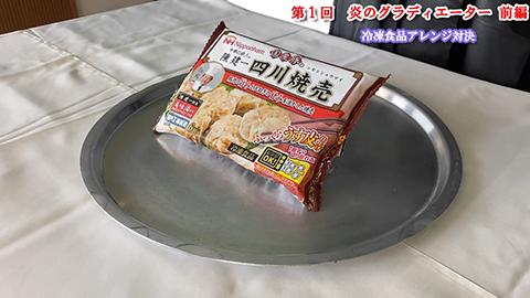 日本ハム冷凍食品「中華の鉄人® 陳建一 国産豚の四川焼売」