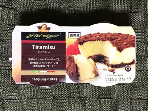 業務スーパーの冷凍食品「ティラミス」