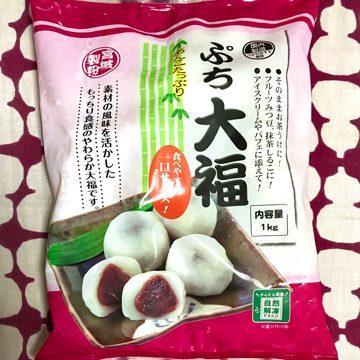 業務スーパーの冷凍食品「ぷち大福」