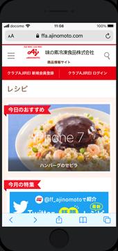 味の素冷凍食品レシピサイト