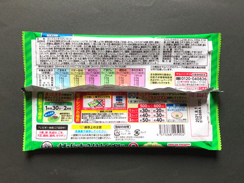 マルハニチロ「6つの彩りきれいなほうれん草小鉢」パッケージ裏面