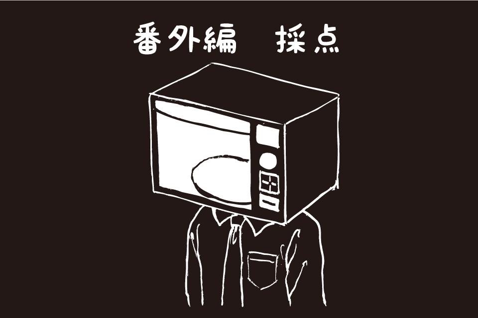 冷凍食品を応援する漫画『FANFUN』番外編「採点」