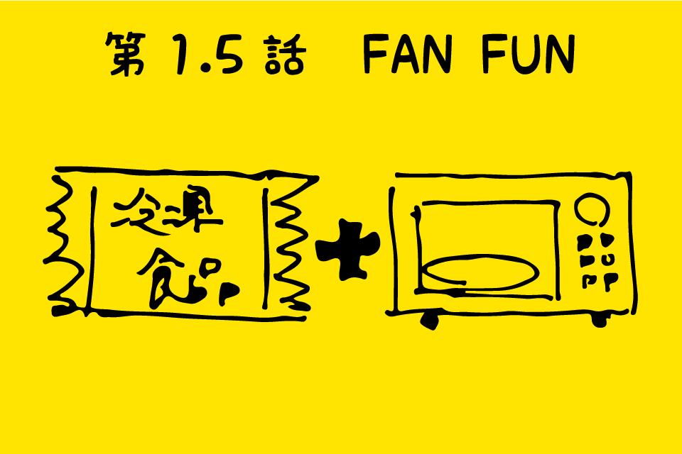 冷凍食品を応援する漫画『FANFUN』第1.5話「FAN FUN」