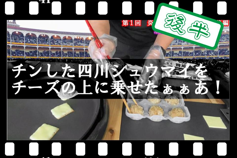 炎のグラディエーター(第1戦・後編)┃白熱の冷凍食品アレンジ料理対決