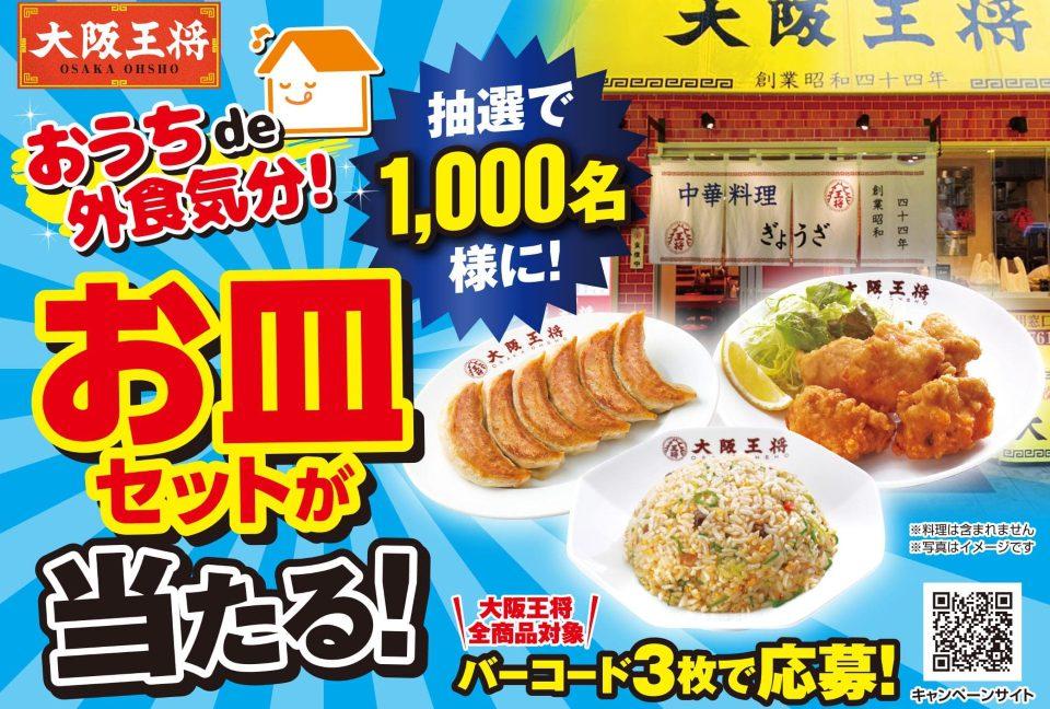 「おうち大阪王将」を極める!冷凍食品等を買ってオリジナル皿セットが当たるキャンペーン開催