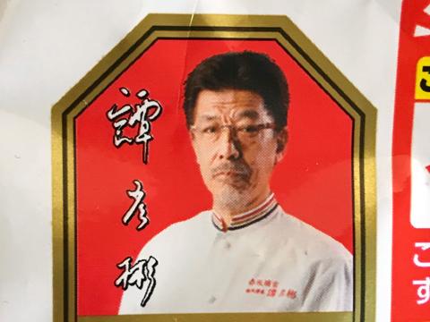 「赤坂璃宮」オーナーシェフ・譚 彦彬氏(パッケージより)